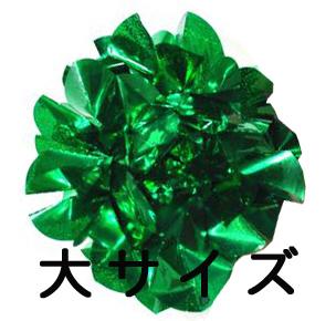 くす玉:緑(大サイズ)