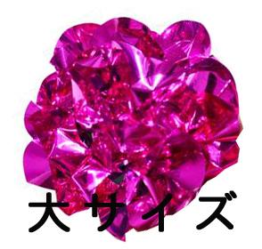 くす玉:ピンク(大サイズ)