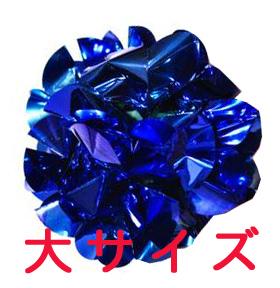 くす玉:青(大サイズ)