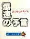 爆速の予言 by キートン工房