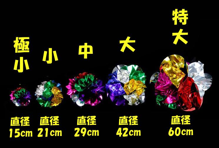 くす玉:レインボー(小サイズ)直径21cm