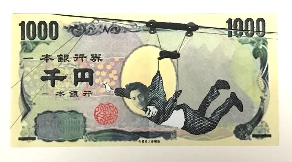 フローティングビル用玩具紙幣 by キートン工房