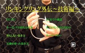チャイニーズ・リンキングリング(外伝)DVD+テキスト付
