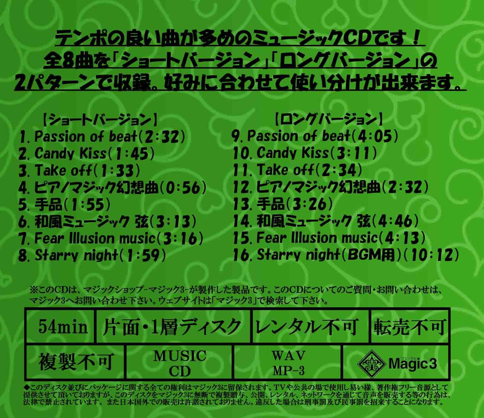 MUSIC CD by マジック3
