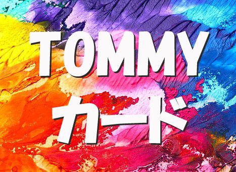 【当店オリジナル】TOMMYカード by マジック3 (赤)