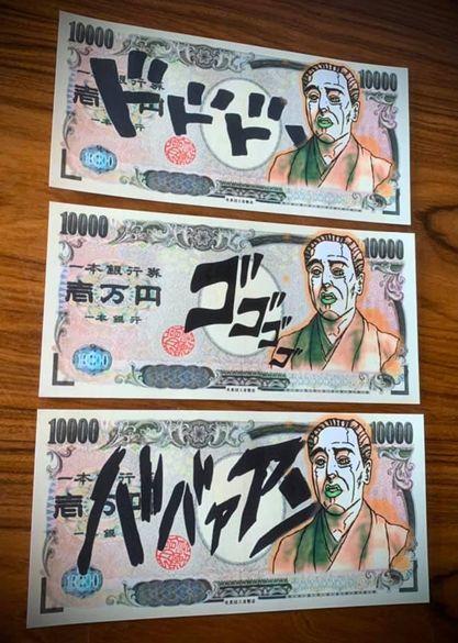じょじょに変わるお札 by キートン工房