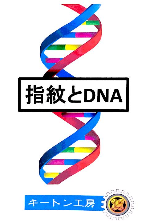 指紋とDNA