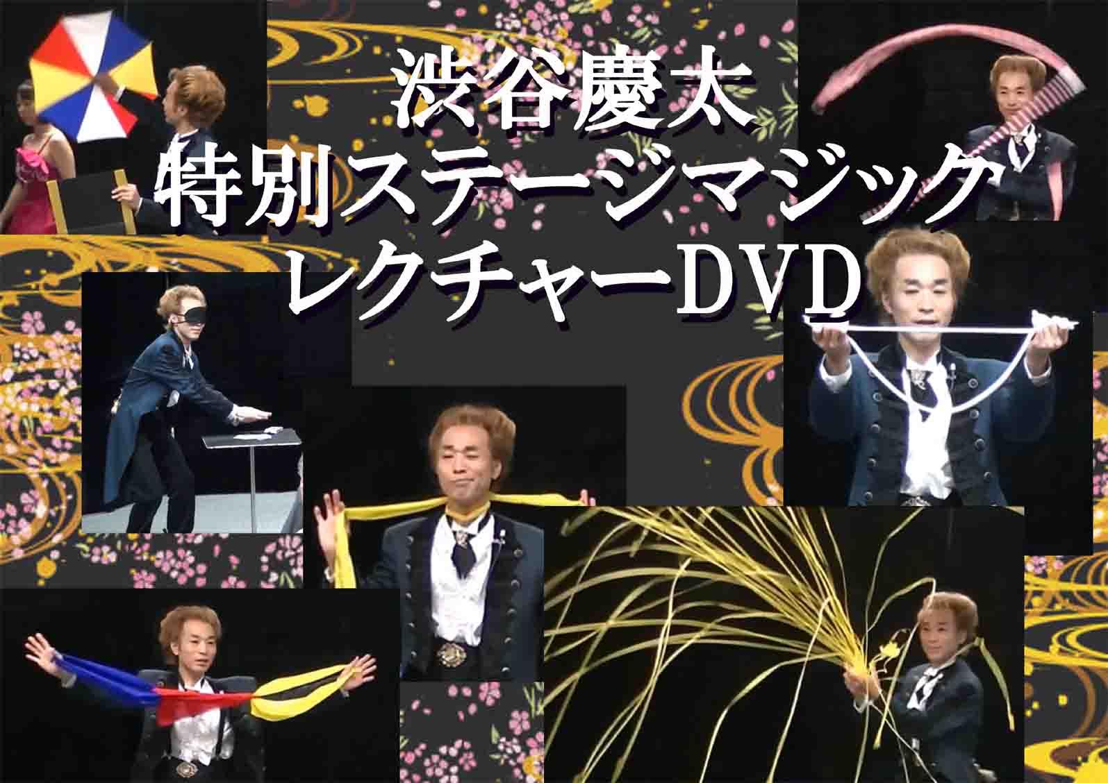 渋谷慶太 特別ステージレクチャーDVD(2枚組DVD)