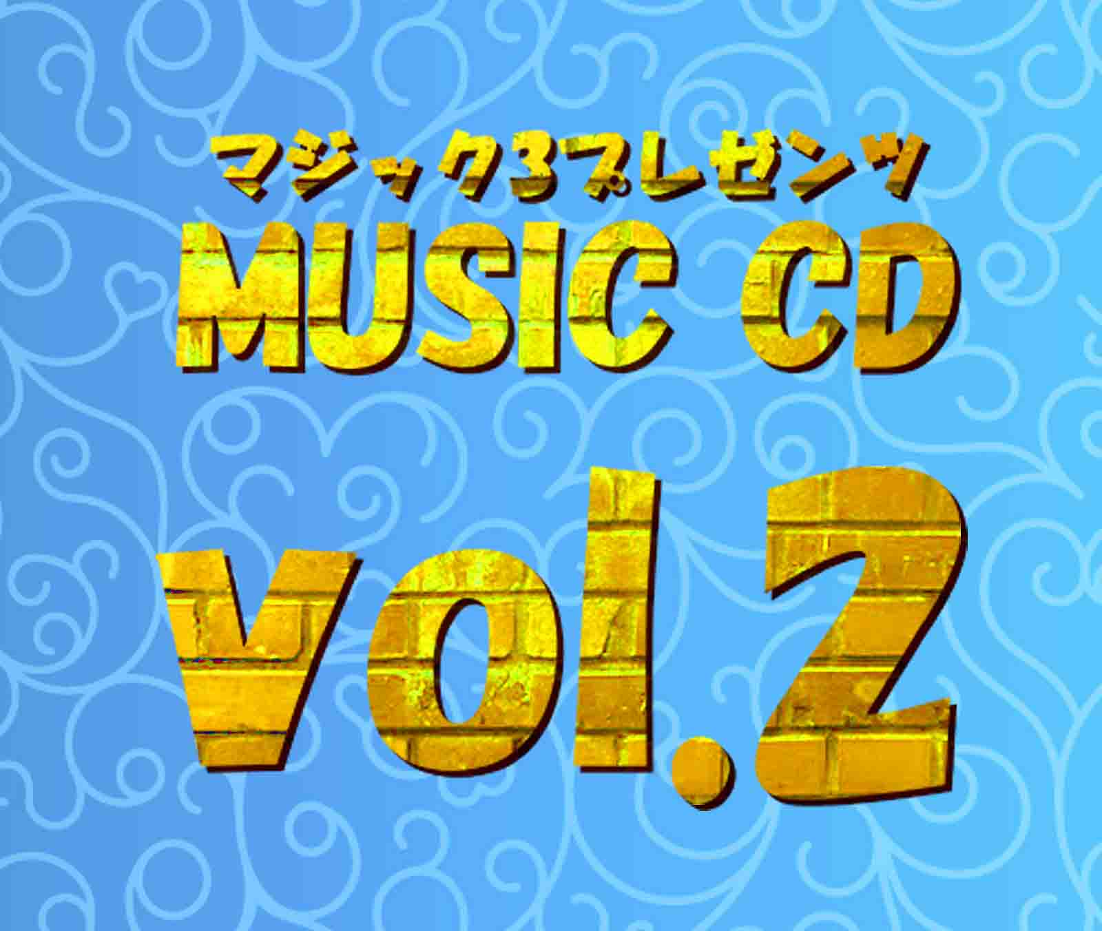 MUSIC CD 2  by マジック3