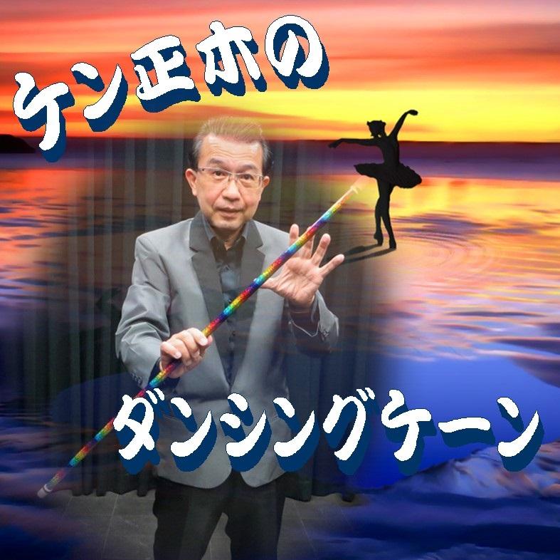ケン正木のダンシングケーン(特製超軽量ケーン+解説DVD)