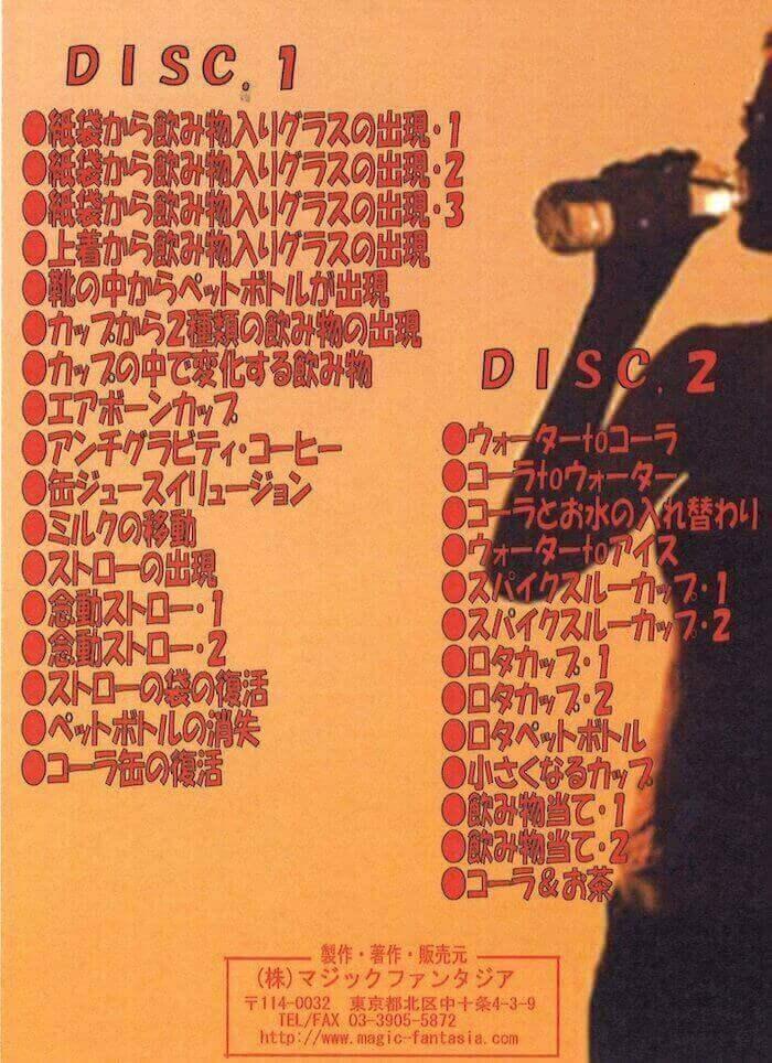 ドリンクマジックマスター 2枚組DVD