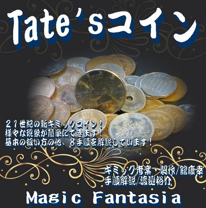 Tate'sコイン