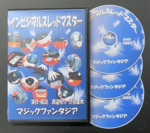 インビジブルスレッドマスター 3枚組DVD