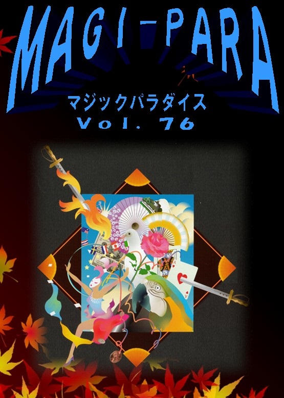 MAGI−PARA(マジックパラダイス)Vol.76 DVD/2枚組み