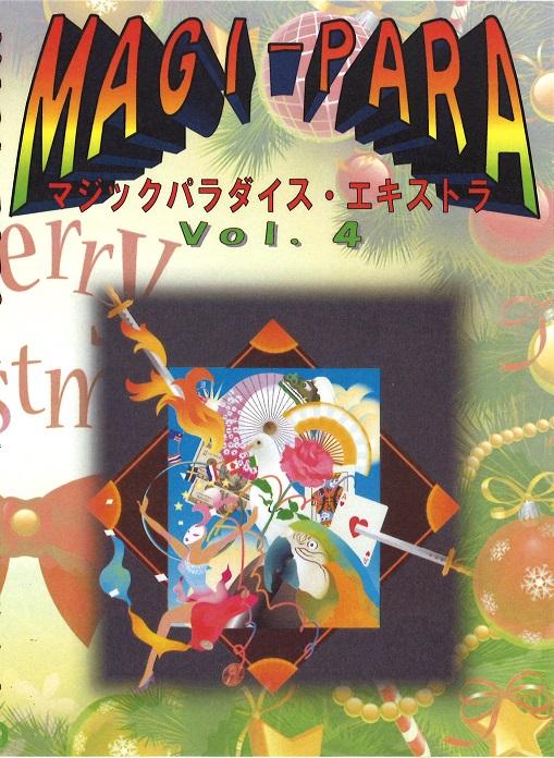 MAGI−PARA(マジックパラダイス・エキストラ)Vol.4 DVD/2枚組DVD