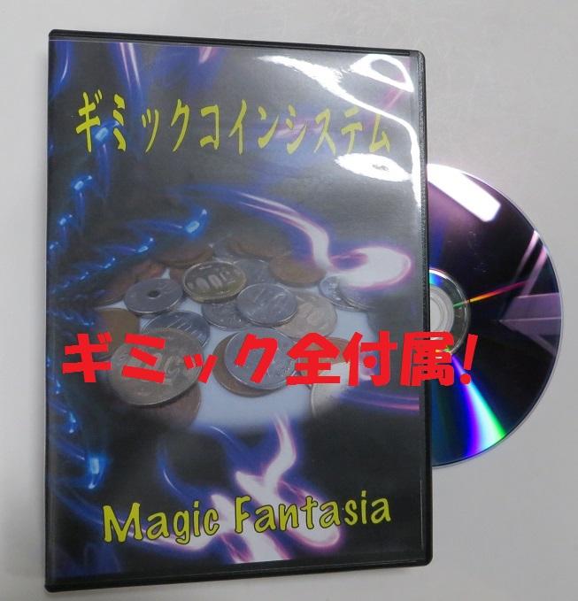 ギミックコインシステム/ギミック一式+DVD