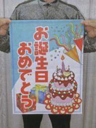 お手軽復活カード 誕生日編
