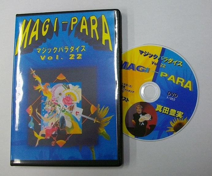 MAGI−PARA(マジックパラダイス)Vol.22 DVD