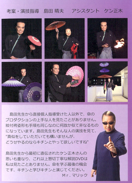 島田晴夫 島田傘 特別講座(2枚組DVD)