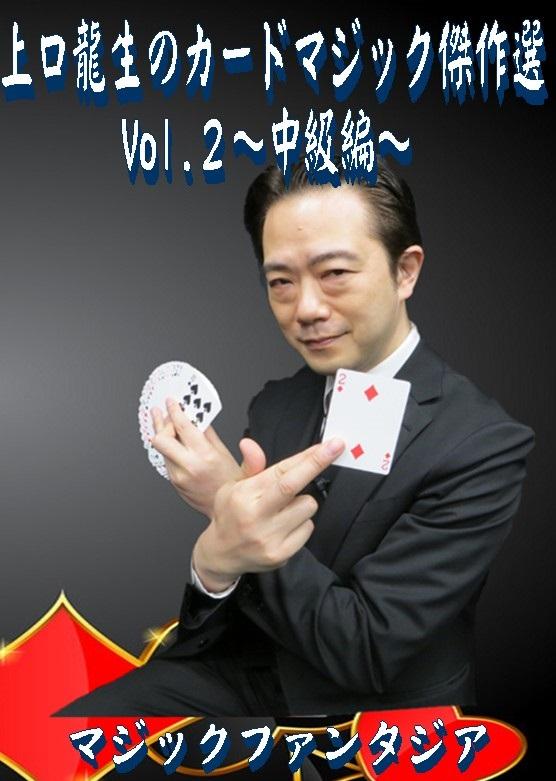 上口龍生のカードマジック傑作選・Vol.2〜中級編〜(2枚組DVD)