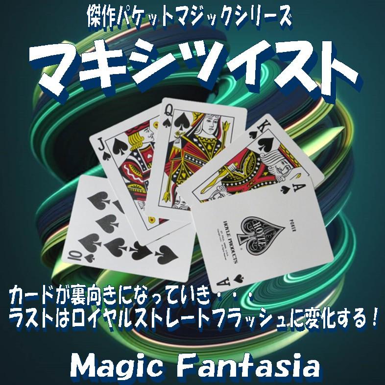 傑作パケットマジックシリーズ/マキシツイスト