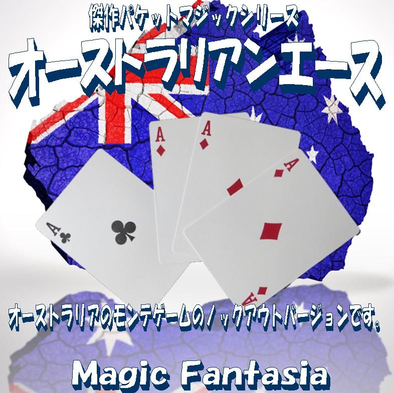 傑作パケットマジックシリーズ/オーストラリアンエース