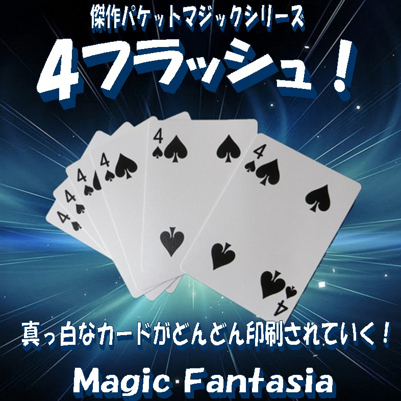 傑作パケットマジックシリーズ/4フラッシュ!
