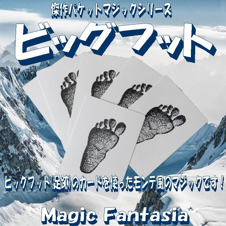 傑作パケットマジックシリーズ/ビッグフット