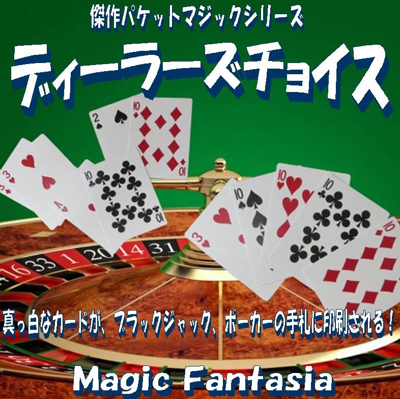 傑作パケットマジックシリーズ/ディーラーズチョイス