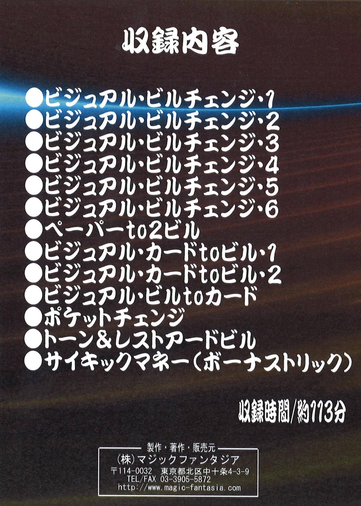 ビジュアル・お札マジック12 DVD