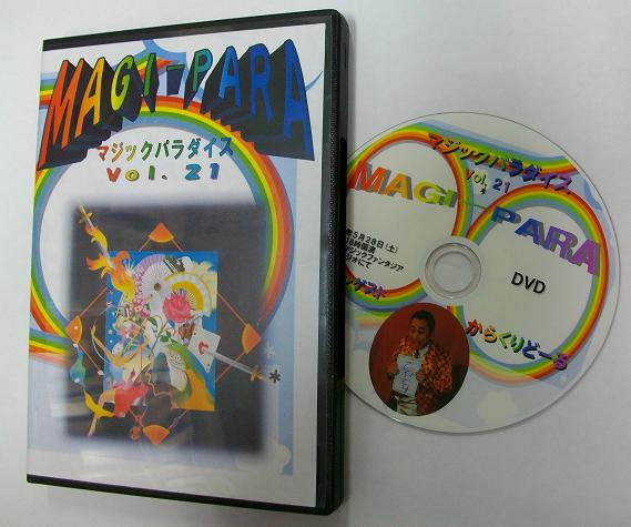 MAGI−PARA(マジックパラダイス)Vol.21 DVD