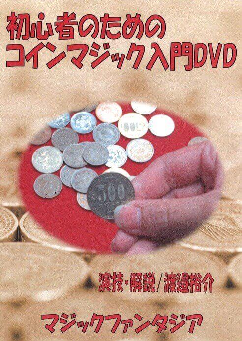 初心者のためのコインマジック入門DVD