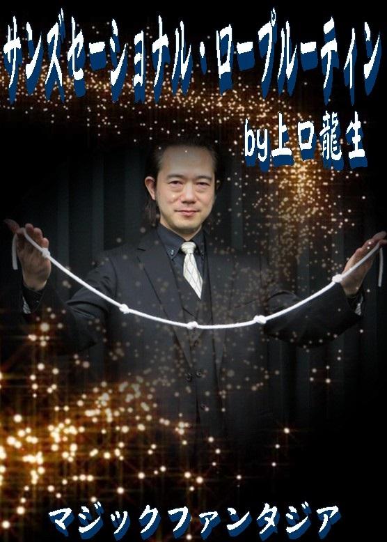 サンズセーショナル・ロープルーティンby上口龍生
