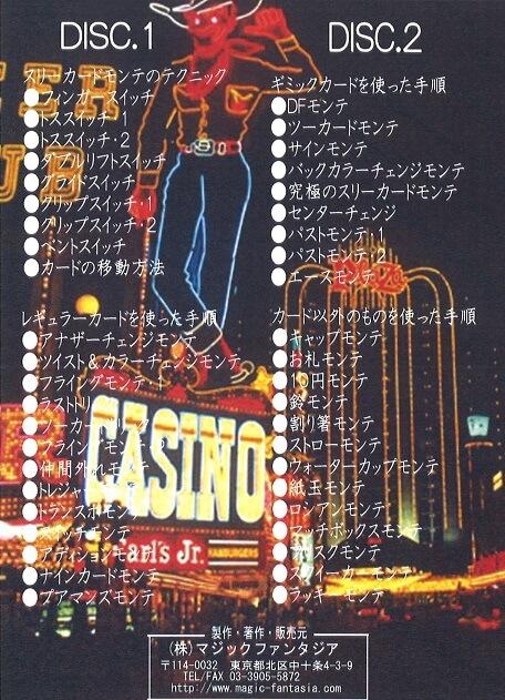 モンテマスター 2枚組DVD