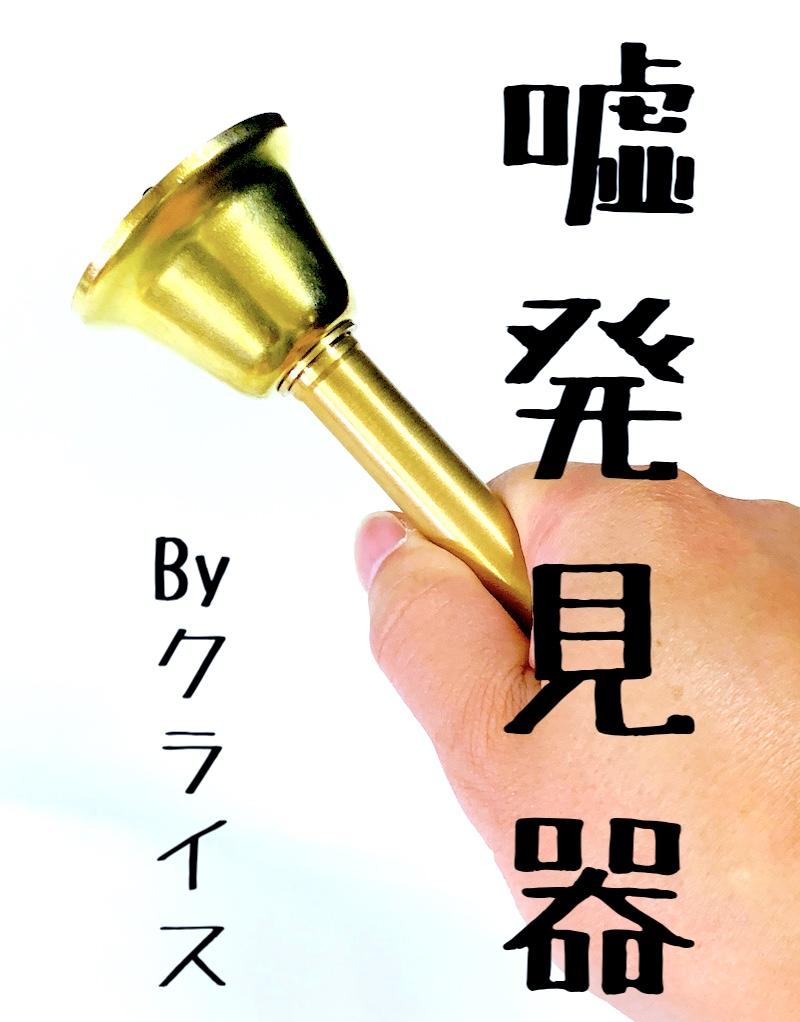 嘘発見器 ハンドベル by KREIS