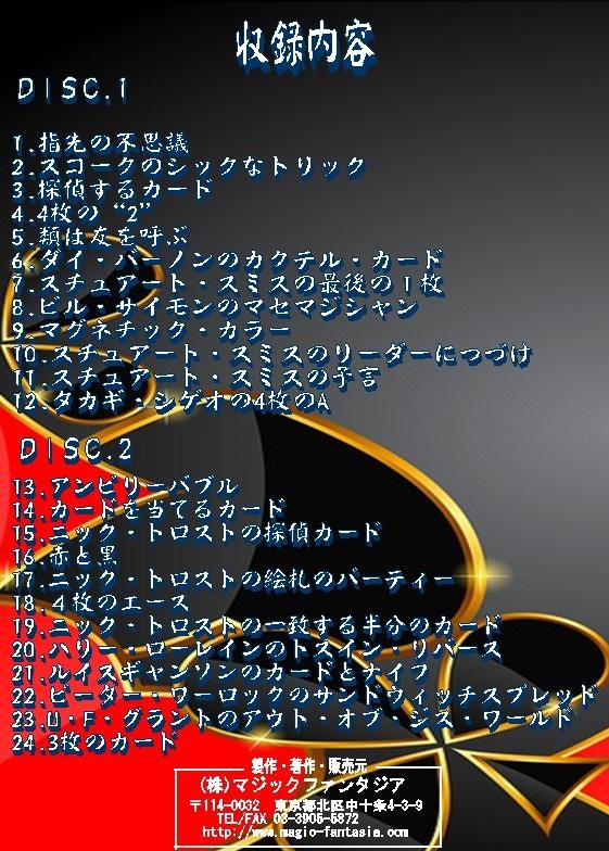 上口龍生のカードマジック傑作選・Vol.1〜初級編〜(2枚組DVD)