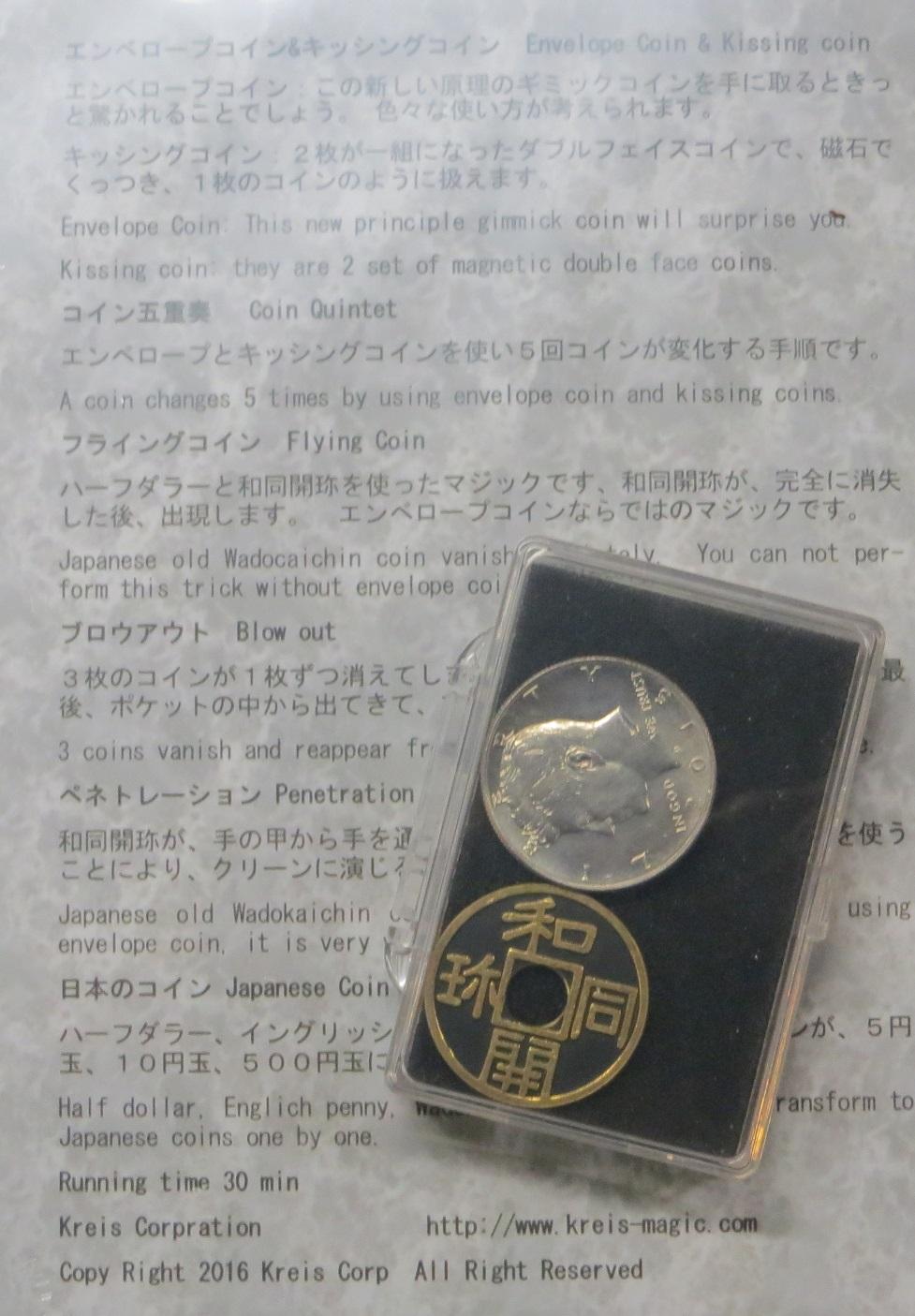 エンベロープコイン
