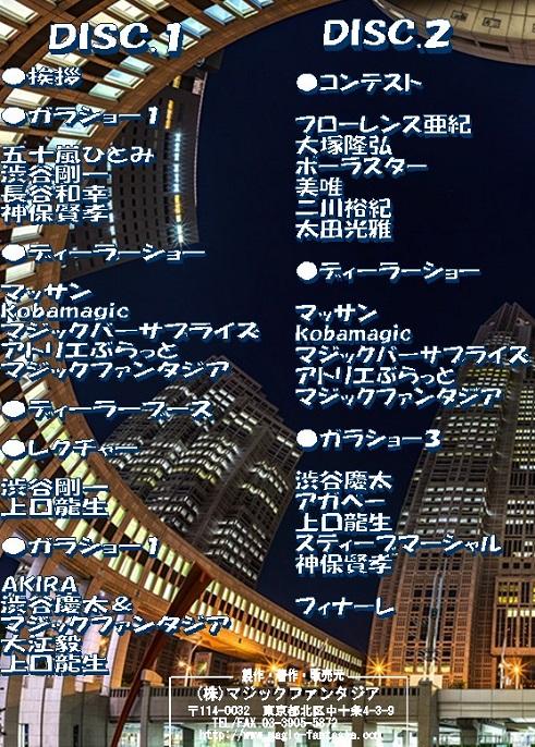 マジックオリンピア2020(第6回首都圏マジックコンベンション)/2枚組DVD