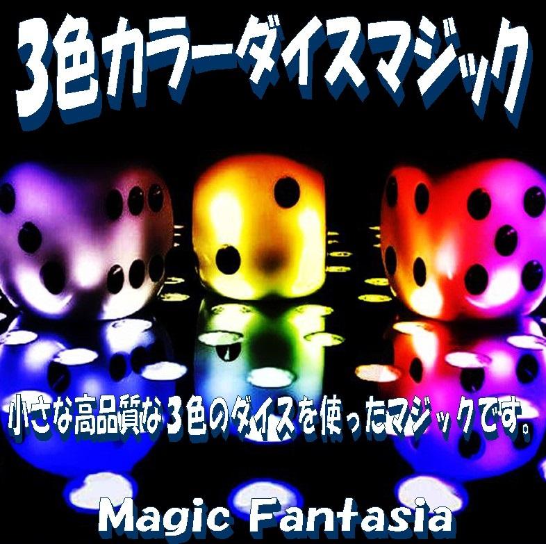 3色カラーダイスマジック