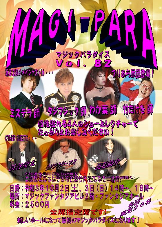 MAGI−PARA(マジックパラダイス) Vol.82観覧チケット