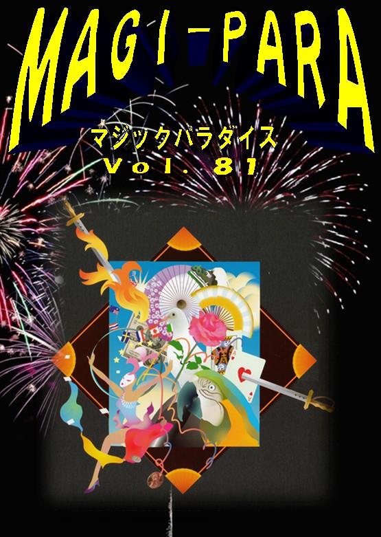 MAGI−PARA(マジックパラダイス)Vol.81 DVD/2枚組み