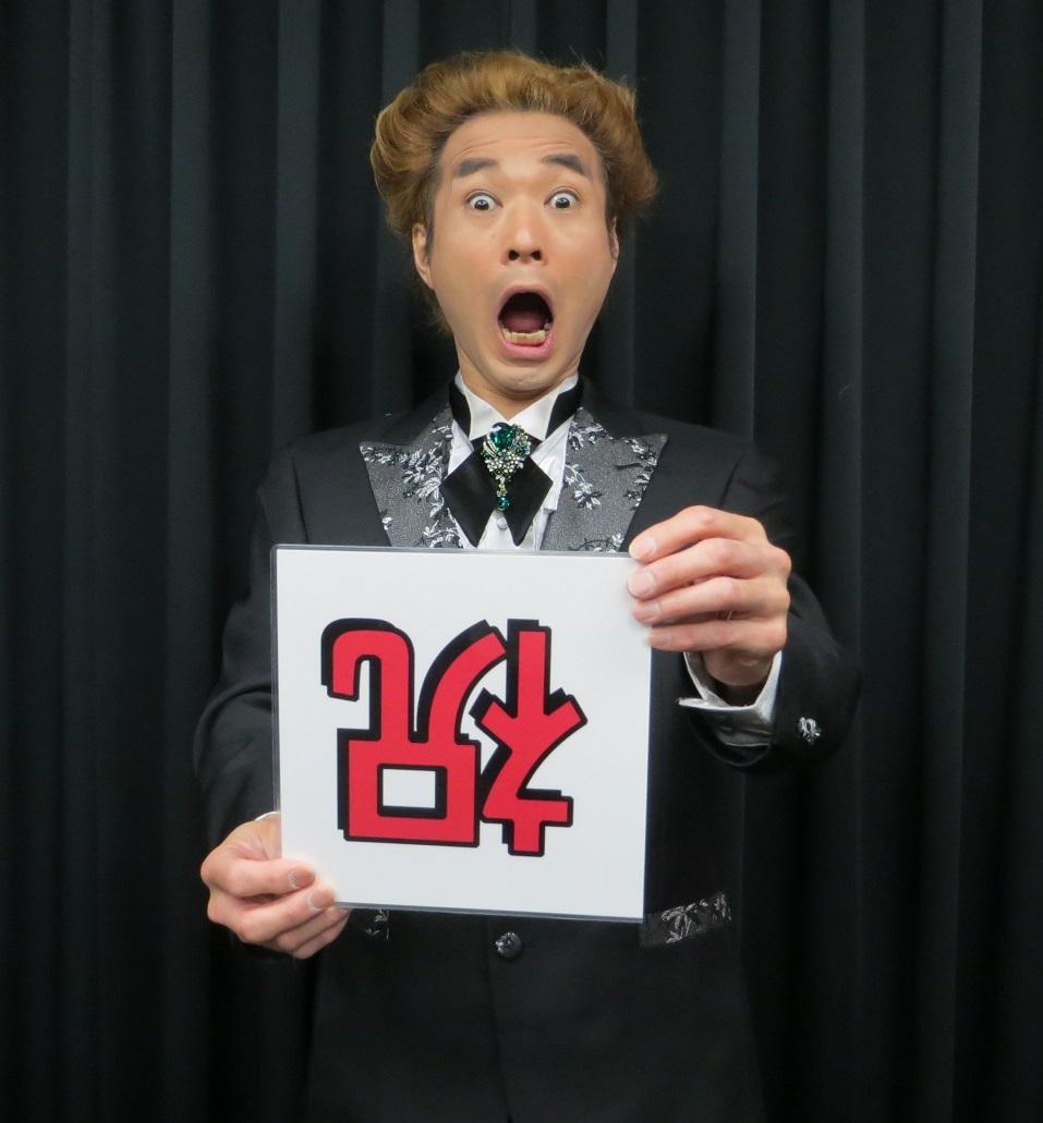 コメディ・ターンボード(祝)