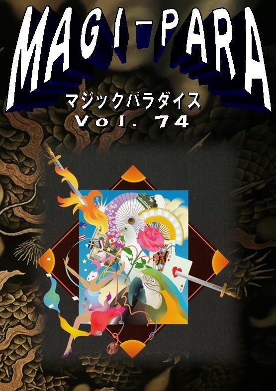 MAGI−PARA(マジックパラダイス)Vol.74 DVD/2枚組み
