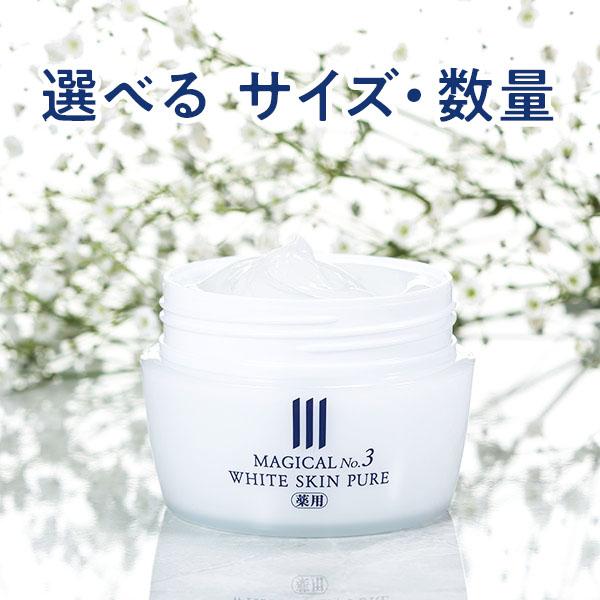 薬用No.3ホワイトスキンピュア
