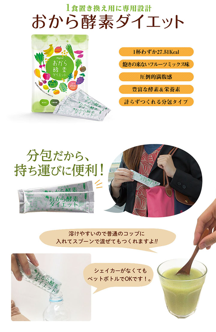 【定期コース】 おから酵素ダイエットスムージー【2セット】