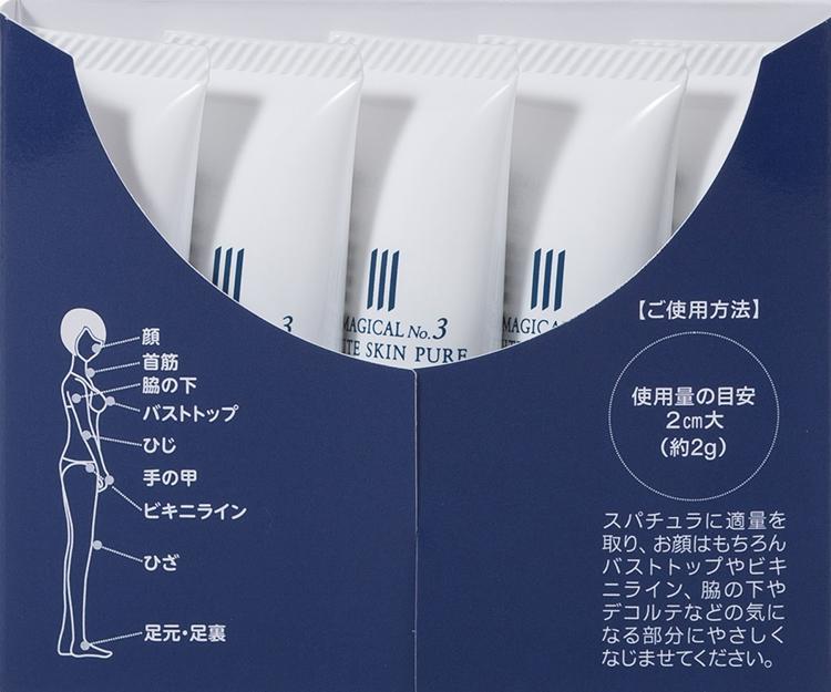 薬用No.3ホワイトスキンピュア 携帯用 12g×1本