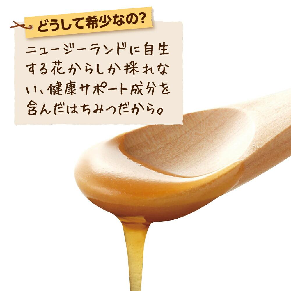 マヌカハニーUMF5+ (MGO83mg/kg)