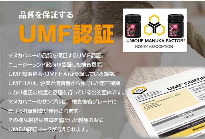 マヌカハニー UMF10+ (MGO263mg/kg)