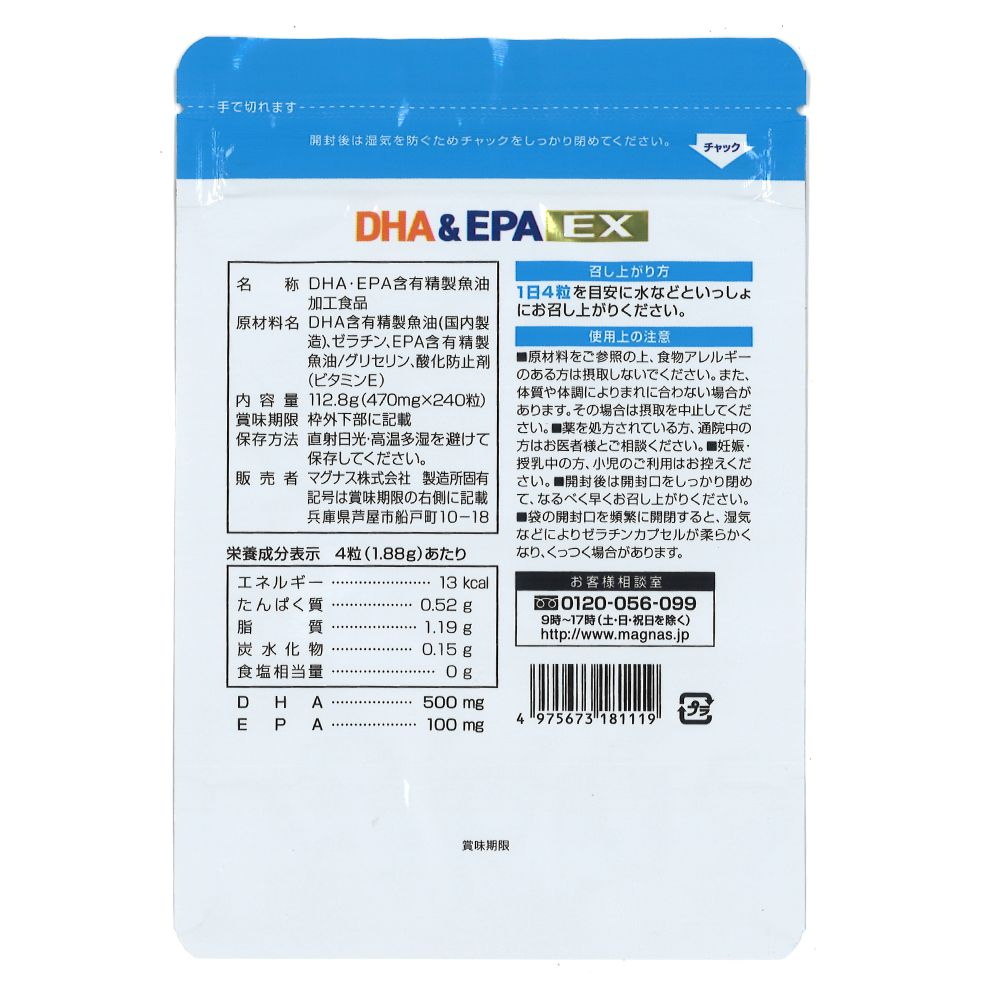 DHA&EPA EX