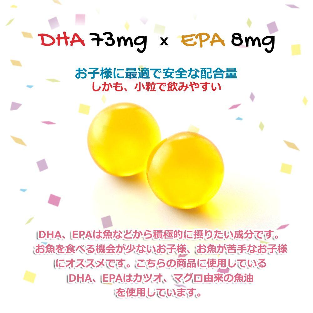 キッズDHA ビタミンA・D・E配合[袋タイプ]